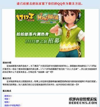 17173梦之队出征好玩的网页游戏内测热身赛