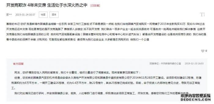 商铺购买4年未交房 蚌埠回应:已研判 正调查