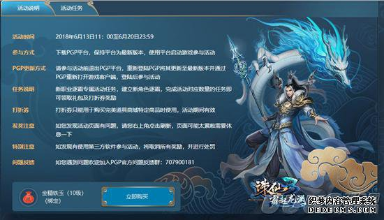 """《超变态网页游戏》传世页游全新版本""""霜起龙渊""""今日公测!"""